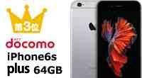 激安携帯電話ケータイショップNo1大和店最新新規機種ランキングDoCoMo編