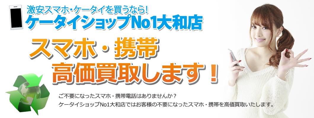 大和市でスマホ・携帯を購入するならケイタイショップNo大和店にお任せください!